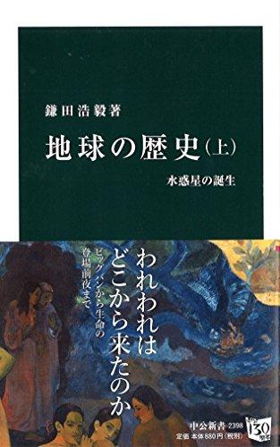 地球の歴史 上 - 水惑星の誕生 (中公新書)