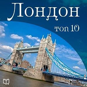 London TOP10 (London TOP10) Audiobook