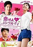 [DVD]恋せよシングルママ DVD-BOX1