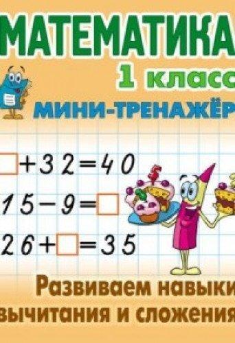 Matematika. 1 klass. Razvivaem navyki vychitaniya i slozheniya. Mini-trenazher pdf epub
