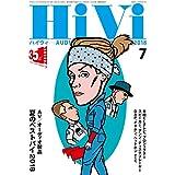 HiVi 2018年7月号 小さい表紙画像