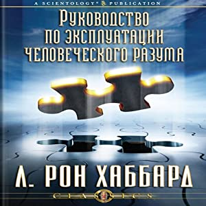 Operation Manual for fhe Mind (Russian Edition) Audiobook