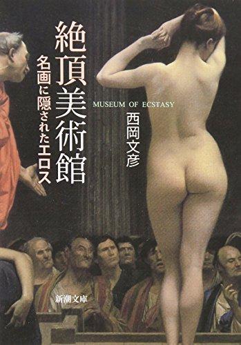 絶頂美術館―名画に隠されたエロス (新潮文庫)