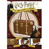 Harry Potter トランク風ビッグボストンバッグ BOOK