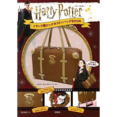 Harry Potter トランク風ビッグボストンバッグ BOOK 画像