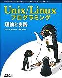 Unix/Linuxプログラミング理論と実践