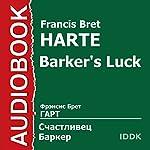 Barker's Luck [Russian Edition] | Francis Bret Harte