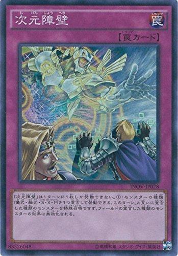 barrera de cartas de Yu-Gi-Oh INOV-JP07.8. dimensiones ...
