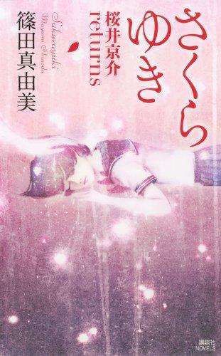 さくらゆき 桜井京介returns (講談社ノベルス)