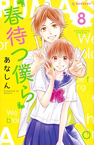 春待つ僕ら(8) (KC デザート)