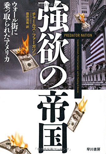 強欲の帝国: ウォール街に乗っ取られたアメリカ