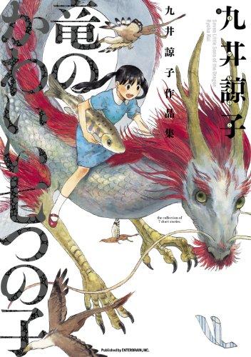 九井諒子作品集 竜のかわいい七つの子の感想