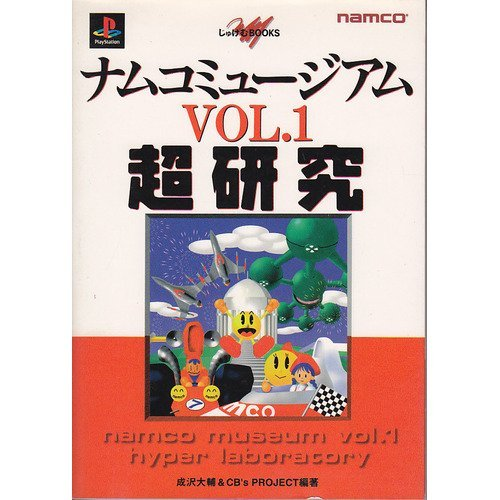 Price comparison product image Namco Museum VOL.1 ultra research (g Gem BOOKS) (1996) ISBN: 4889913688 [Japanese Import]