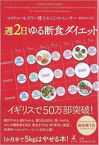 週2日ゆる断食ダイエット 単行本 – 2013/9/12