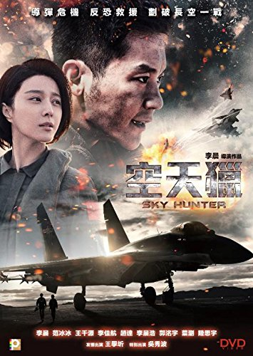 Blu-ray : Sky Hunter (Asia - Import)