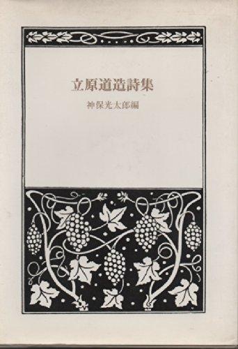 立原道造詩集 (1969年)