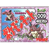 : Tomy Pokemon Figure Wind-UP Walking - Nidoking