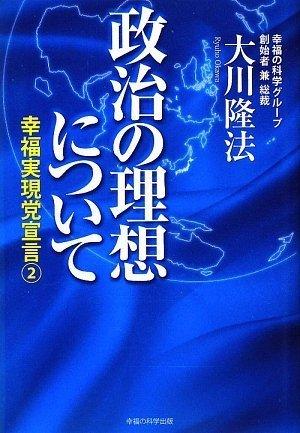 政治の理想について 幸福実現党宣言2