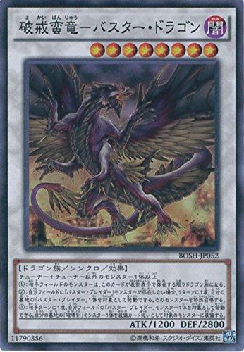 BOSH-JP052 [シク] : 破戒蛮竜-バスター・ドラゴン