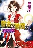 鬱金の暁闇 22 破妖の剣(6) (コバルト文庫)