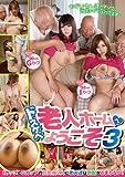 ドスケベ老人ホームへようこそ3 [DVD]