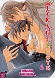 The tyrant who fall in love Vol.6