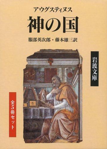 神の国 セット(全5冊) (岩波文庫)