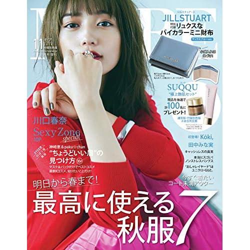 MORE 2019年11月号 増刊 画像