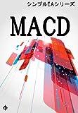 MACDEA Simple EA (Japanese Edition)
