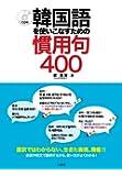 韓国語を使いこなすための慣用句400 CD付