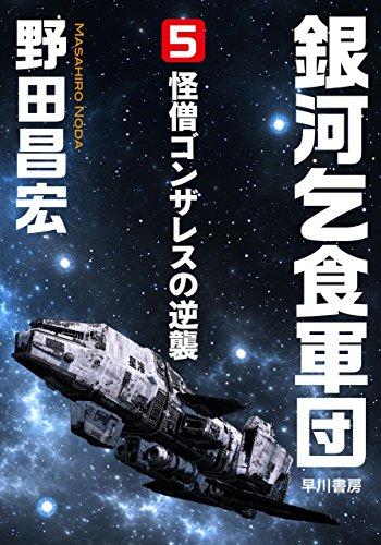 銀河乞食軍団[5]―怪僧ゴンザレスの逆襲― (ハヤカワ文庫JA)