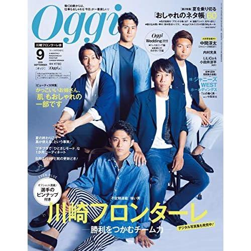 Oggi 2019年9月号 増刊 表紙画像