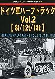 ドイツ軍ハーフトラック Vol.2 (グランドパワー2019年1月号別冊)