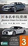 F-TOYS(エフトイズ) F-TOYS(エフトイズ) 日本名車倶楽部 Vol.3 10個セット