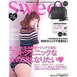 Sweet 2017年8月号
