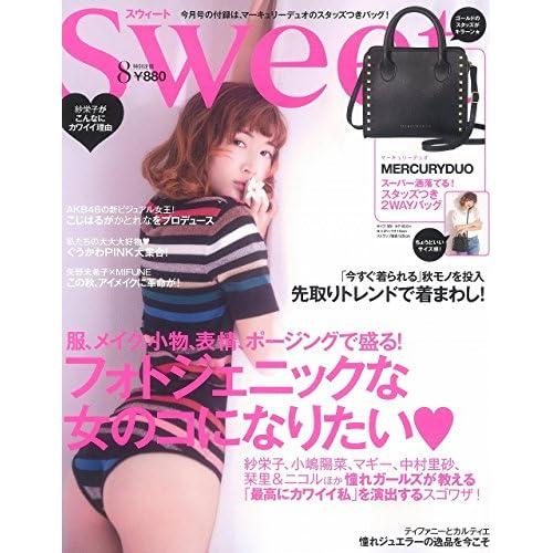 Sweet 2017年8月号 画像 A