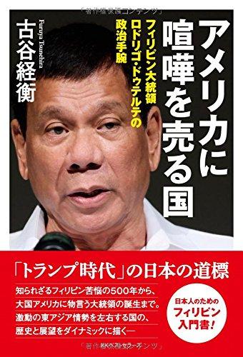 アメリカに喧嘩を売る国 フィリピン大統領ロドリゴ・ドゥテルテの政治手腕