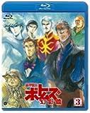 装甲騎兵ボトムズ 幻影篇 3 [Blu-ray]