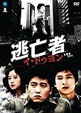 [DVD]逃亡者 イ・ドゥヨン [DVD]