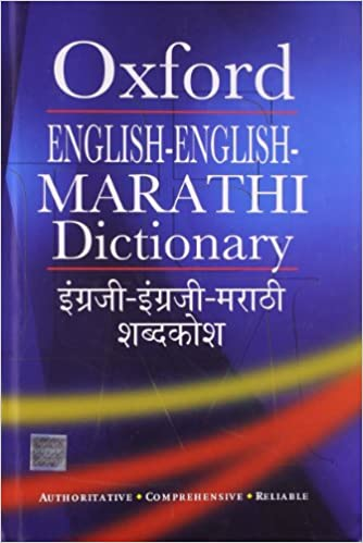 Buy English English Marathi Dictionary Book Online At Low Prices In India English English Marathi Dictionary Reviews Ratings Amazon In