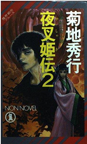 夜叉姫(き)伝〈2〉 (ノン・ノベル―魔界都市ブルース)