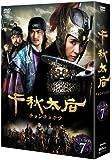 千秋太后[チョンチュテフ] DVD-BOX7