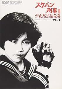 Sukeban Deka III Vol. 1 [Alemania] [DVD]