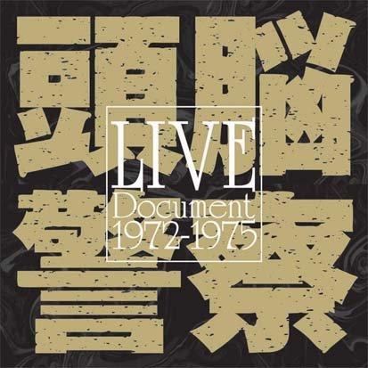 頭脳警察『Live Document 1972-1975』
