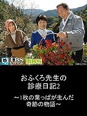 おふくろ先生の診療日記2 〜1枚の葉っぱが生んだ奇跡の物語〜