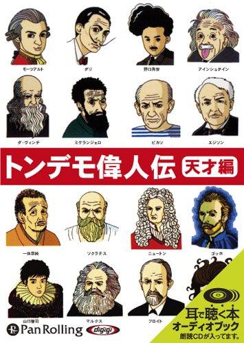 [オーディオブックCD] トンデモ偉人伝 天才編 (<CD>)