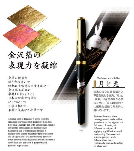 Rabbit character in platinum and gold lacquer fountain pen..