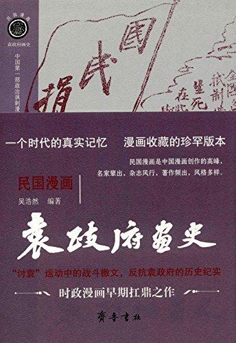 民国漫画·袁政府画史