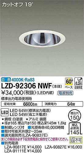 DAIKO LEDダウンライト (LED内蔵) 電源別売 カットオフ19° 白色 4000K 埋込穴Φ150 LZD92306NWF B07K2QQ66D