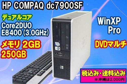 【コンビニ受取対応商品】 ヒューレットパッカード 中古デスクトップパソコン 2048MB HP dc7900SF Core2DUO E8400 2048MB E8400 DVDマルチ 250GB B0074GOX5Q WinXPPro B0074GOX5Q, 京都祝着洛寿:efb002d4 --- arbimovel.dominiotemporario.com